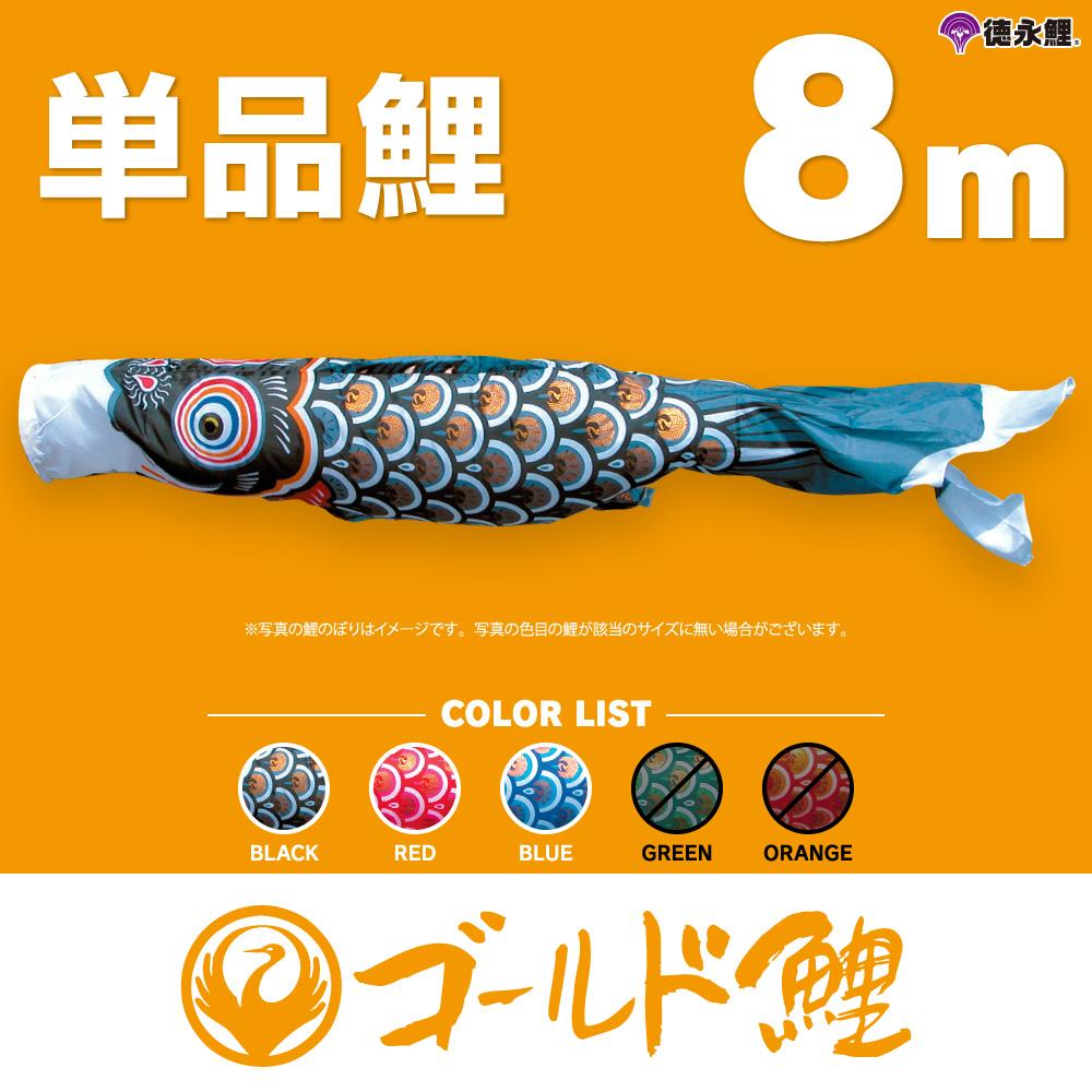 【こいのぼり 単品】 ゴールド鯉 8m 単品鯉 黒 赤 青