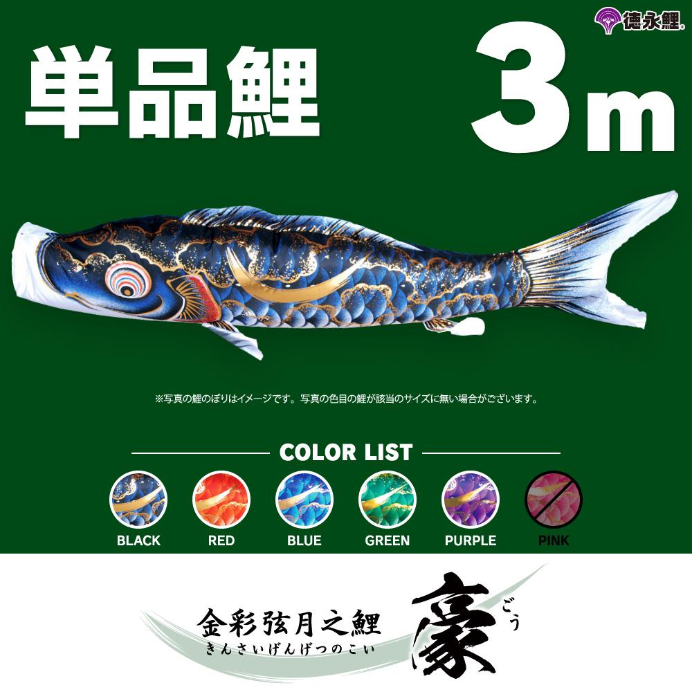 【こいのぼり 単品】 豪 3m 単品鯉 黒 赤 青 緑 紫