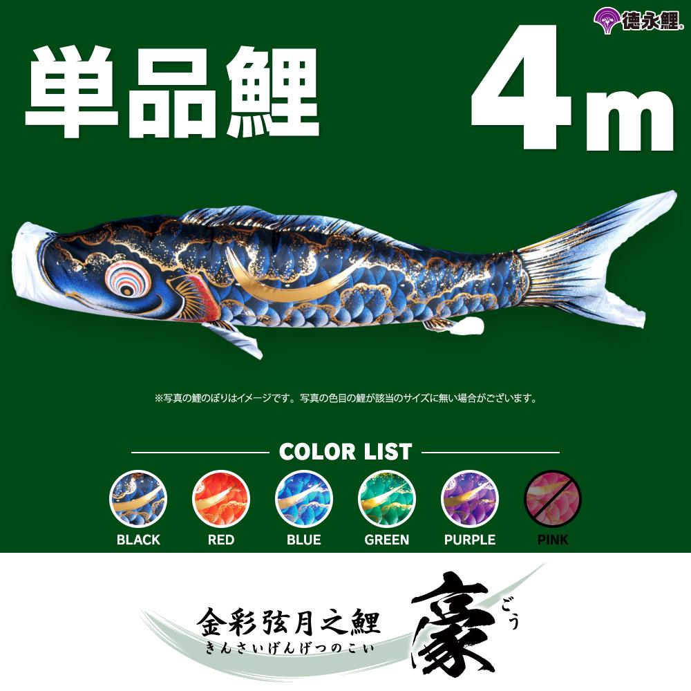 【こいのぼり 単品】 豪 4m 単品鯉 黒 赤 青 緑 紫