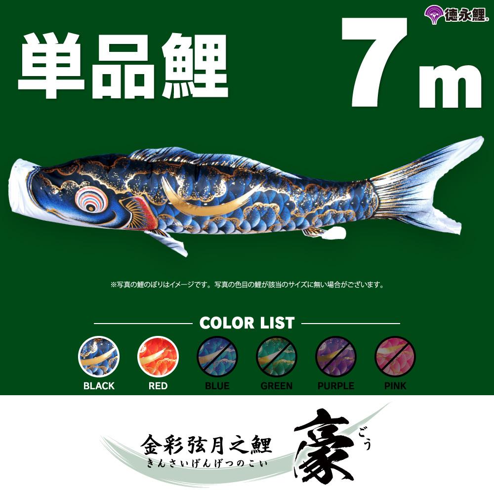 【こいのぼり 単品】 豪 7m 単品鯉 黒 赤