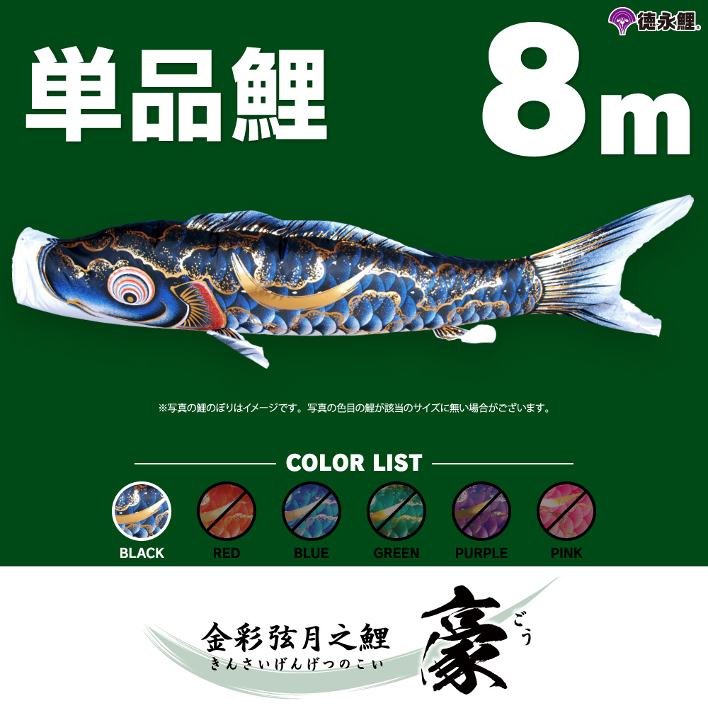 【こいのぼり 単品】 豪 8m 単品鯉 黒