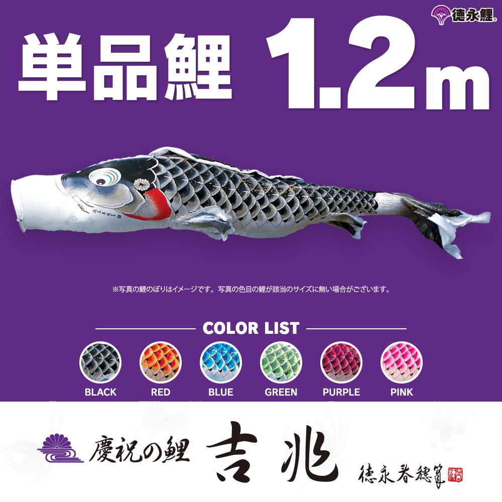 【こいのぼり 単品】 吉兆鯉 1.2m 単品鯉 黒 赤 青 緑 紫 ピンク