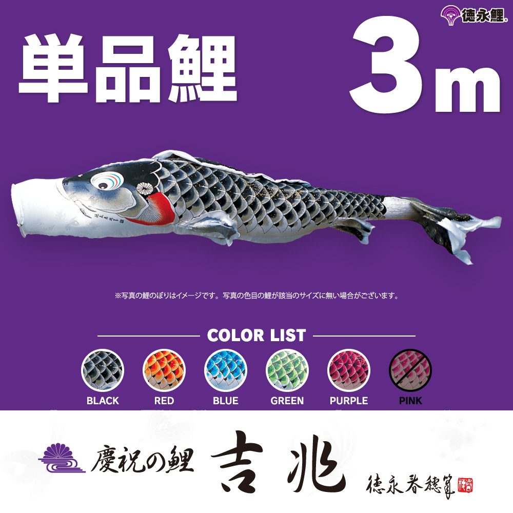 【こいのぼり 単品】 吉兆鯉 3m 単品鯉 黒 赤 青 緑 紫