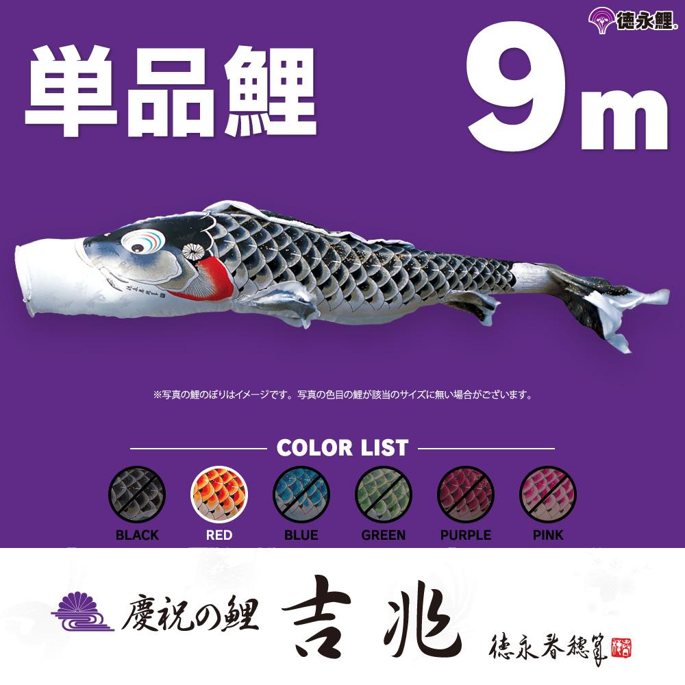 【こいのぼり 単品】 吉兆鯉 9m 単品鯉 赤