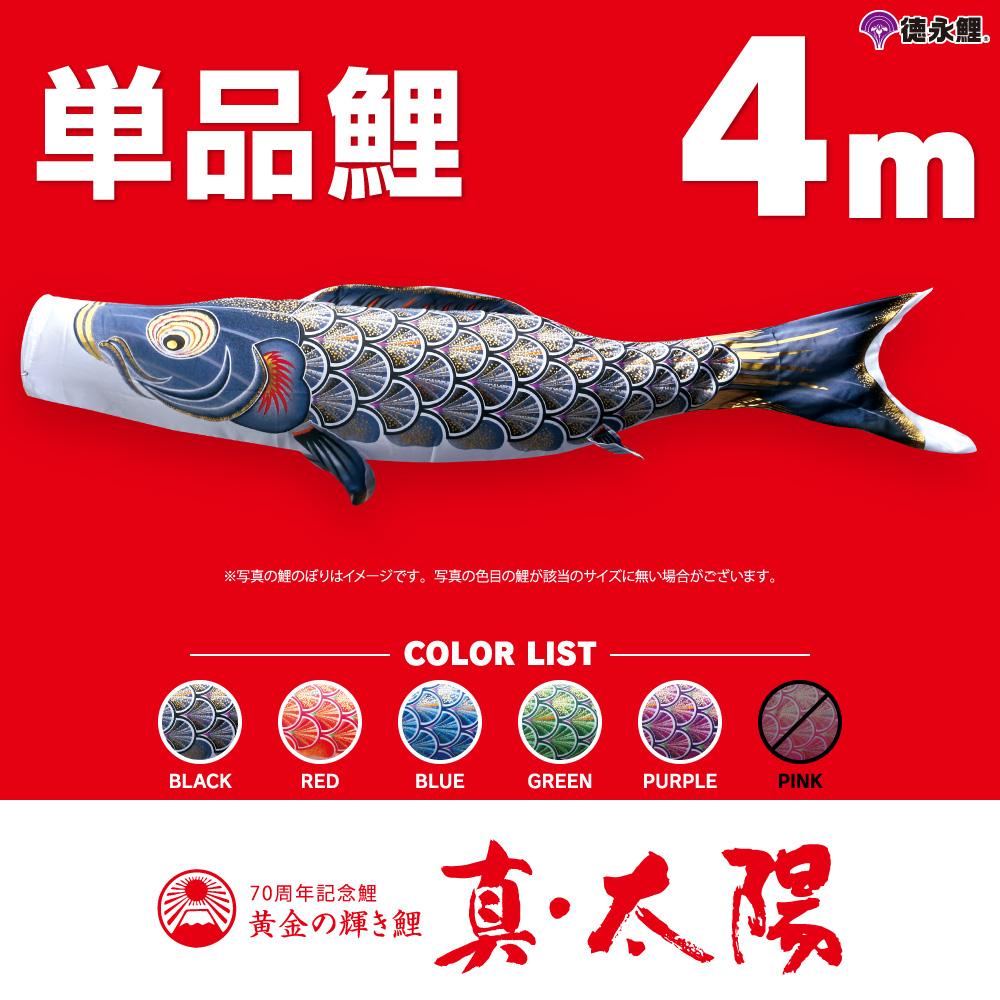 【こいのぼり 単品】 真・太陽鯉 4m 単品鯉 黒 赤 青 緑 紫