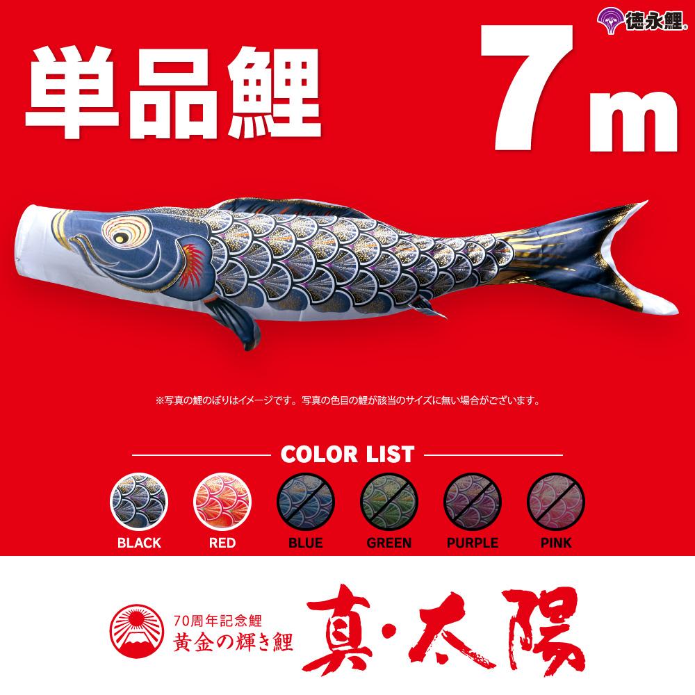 【こいのぼり 単品】 真・太陽鯉 7m 単品鯉 黒 赤