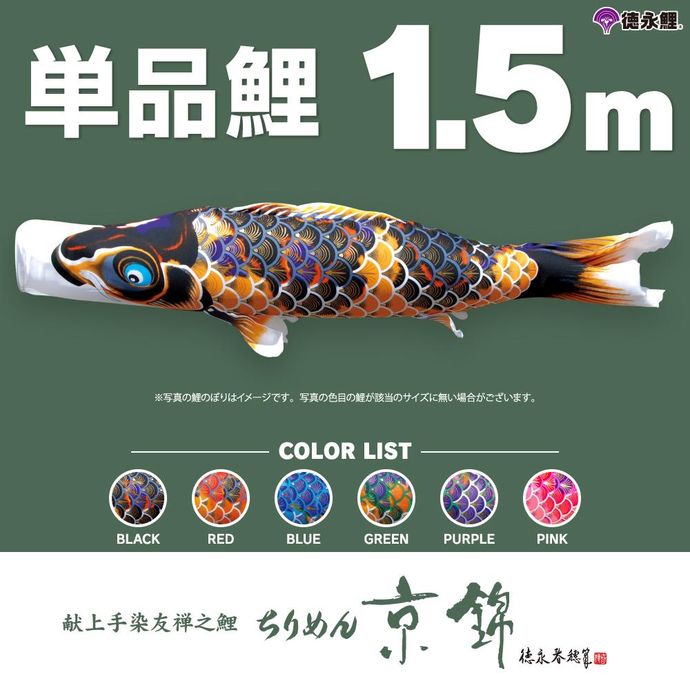 【こいのぼり 単品】 ちりめん京錦 1.5m 単品鯉 黒 赤 青 緑 紫 ピンク