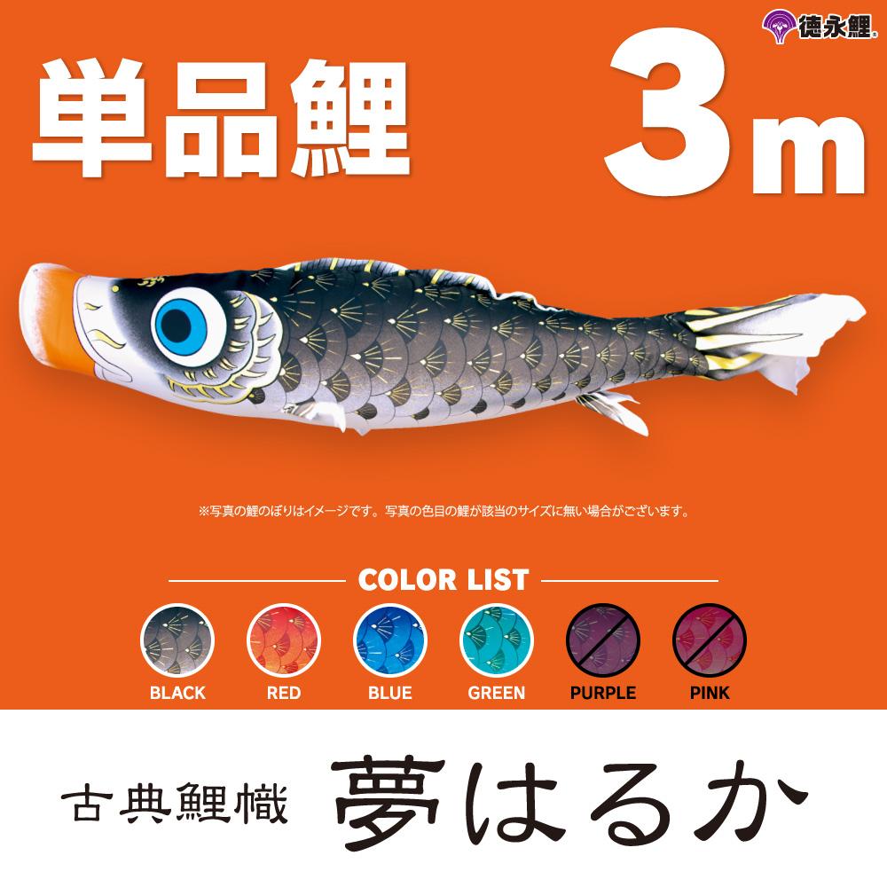 【こいのぼり 単品】 夢はるか 3m 単品鯉 黒 赤 青 緑