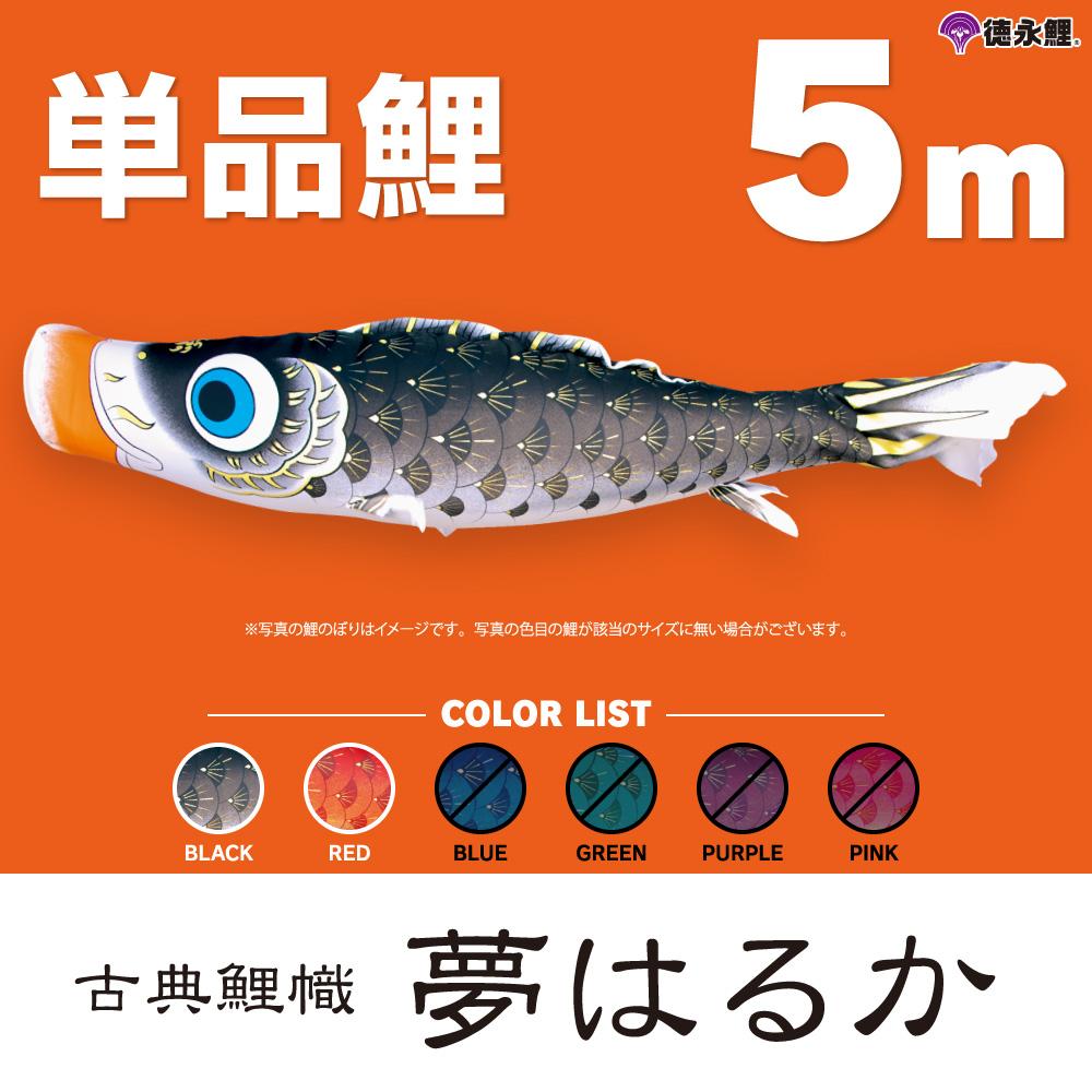 【こいのぼり 単品】 夢はるか 5m 単品鯉 黒 赤