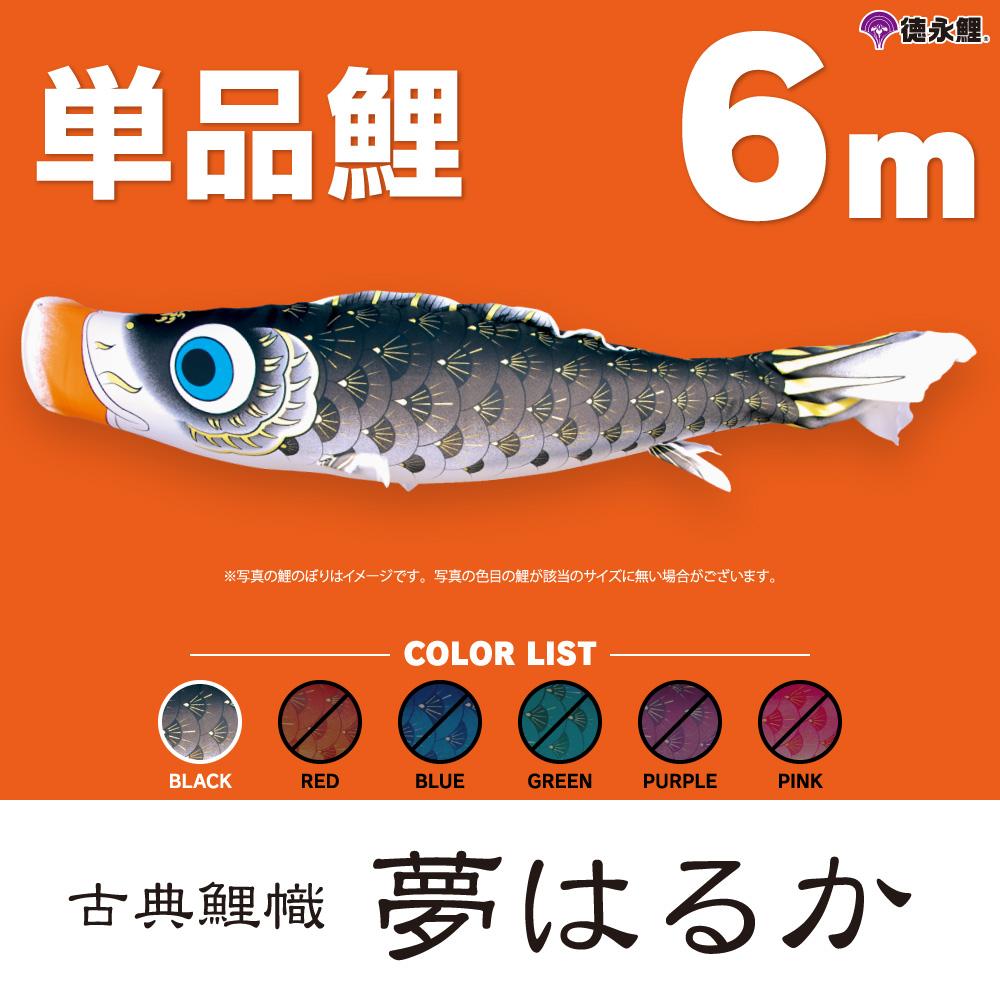 【こいのぼり 単品】 夢はるか 6m 単品鯉 黒