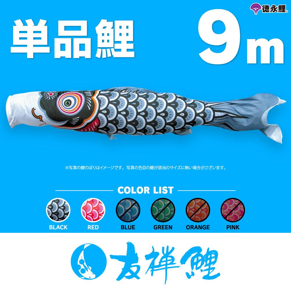 【こいのぼり 単品】 友禅鯉 9m 単品鯉 黒 赤