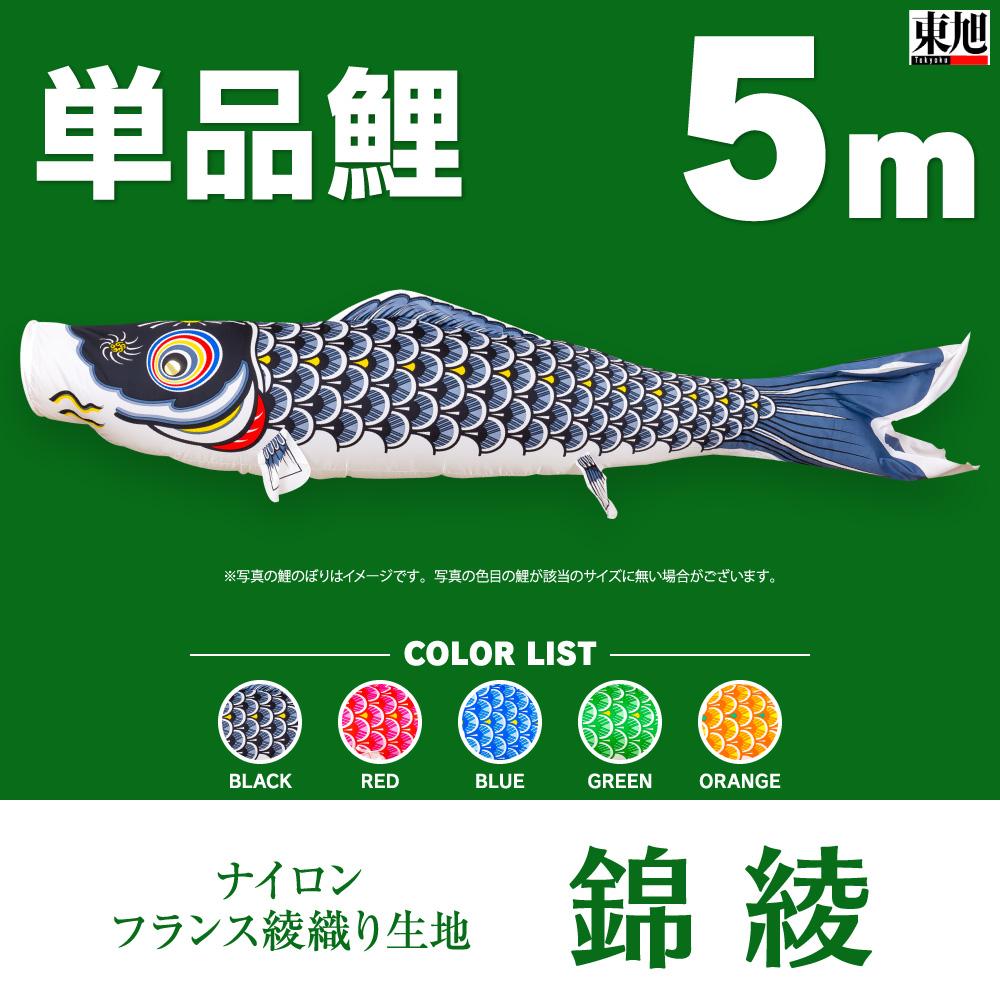 【こいのぼり 単品】 フランス綾織り生地 錦綾 5m 単品鯉