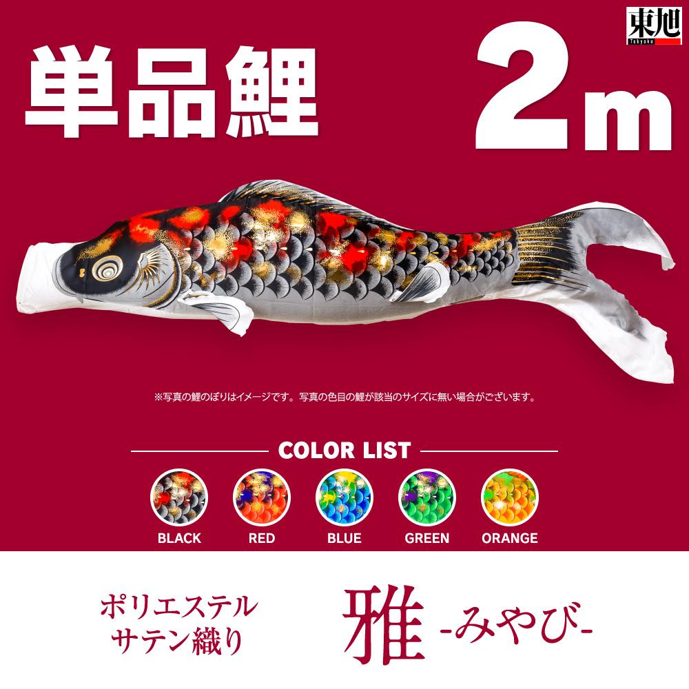 【こいのぼり 単品】 ポリエステルサテン織り 雅(みやび) 2m 単品鯉