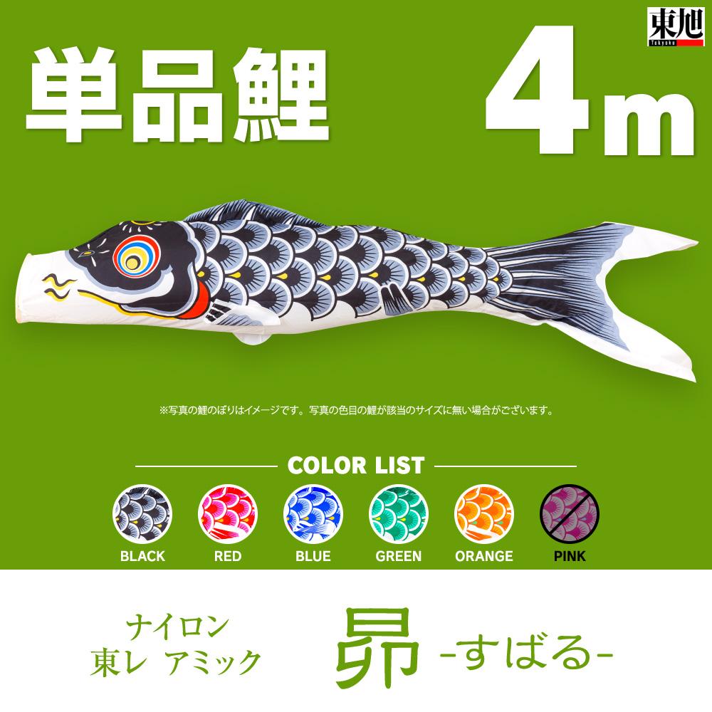 【こいのぼり 単品】 東レ アミック 昴(すばる) 4m 単品鯉