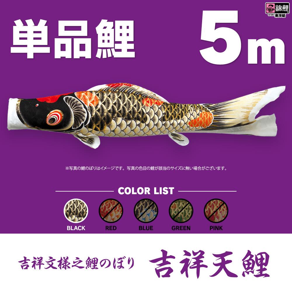【こいのぼり 単品】 吉祥天 5m 単品鯉