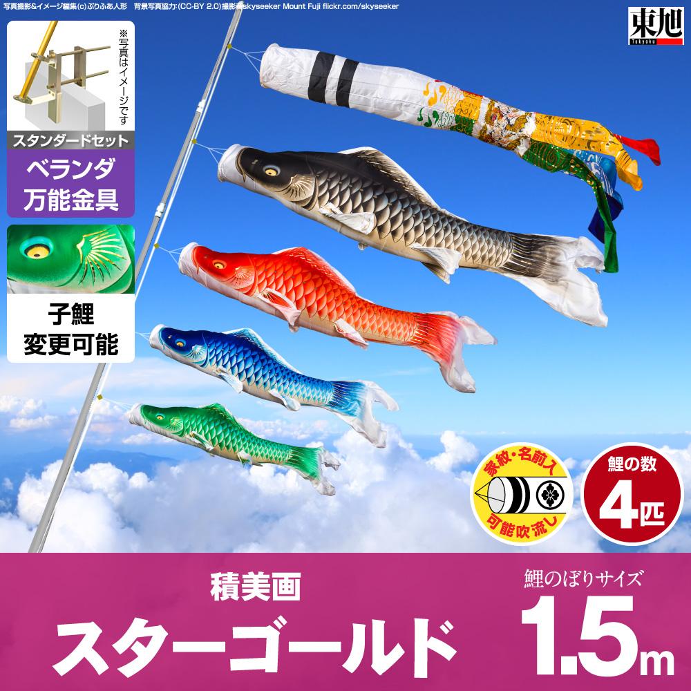ベランダ用 こいのぼり 鯉のぼり 東旭 積美画スターゴールド 1.5m 7点(吹流し+鯉4匹+矢車+ロープ)/スタンダードセット(万能取付金具)
