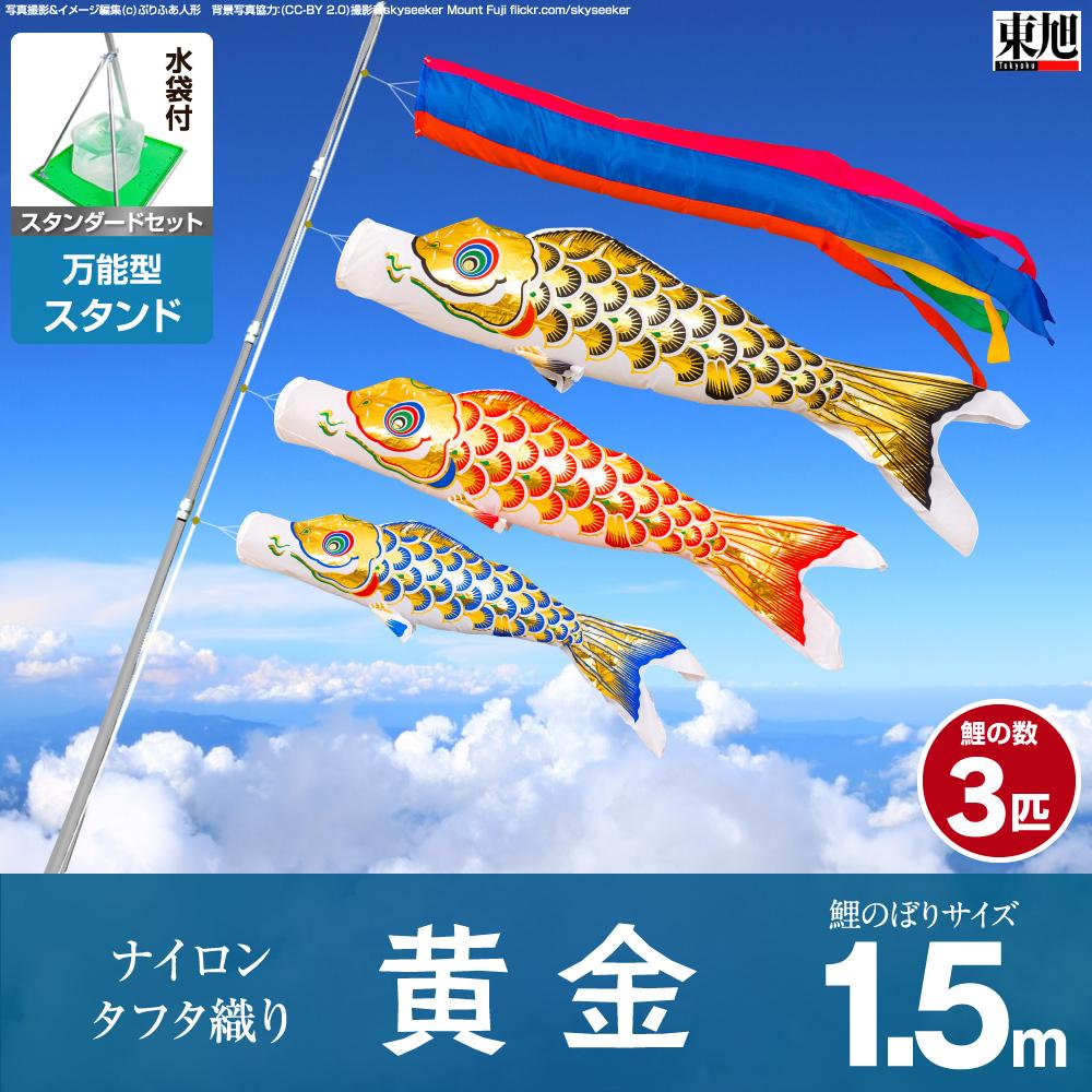 ベランダ用 こいのぼり 鯉のぼり ナイロンタフタ織り 黄金 1.5m 6点(吹流し+鯉3匹+矢車+ロープ)/スタンダードセット(万能スタンド)