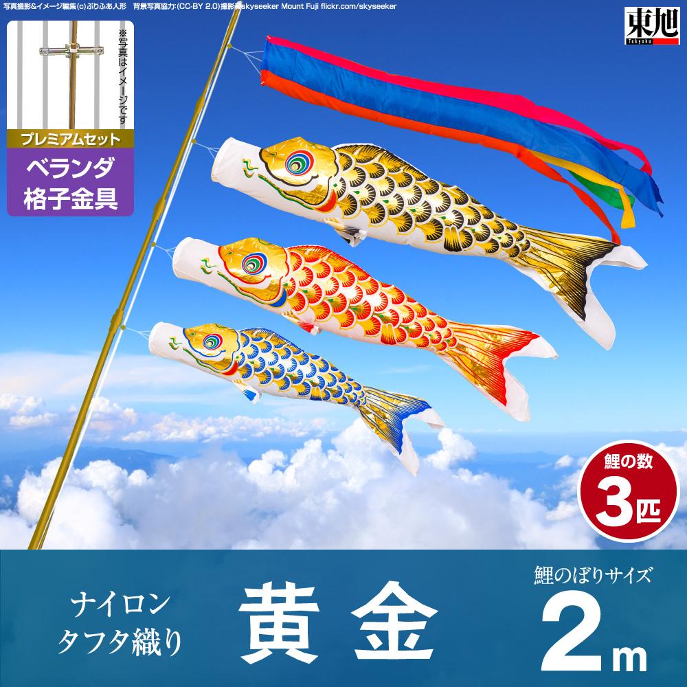 ベランダ用 こいのぼり 鯉のぼり ナイロンタフタ織り 黄金 2m 6点(吹流し+鯉3匹+矢車+ロープ)/プレミアムセット(格子金具)