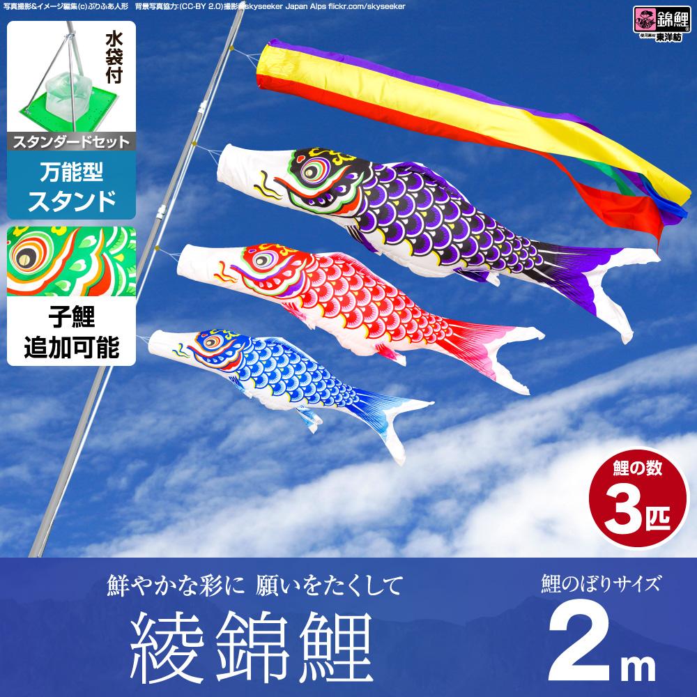 ベランダ用 こいのぼり 鯉のぼり 綾錦鯉 2m 6点(吹流し+鯉3匹+矢車+ロープ)/スタンダードセット(万能スタンド)