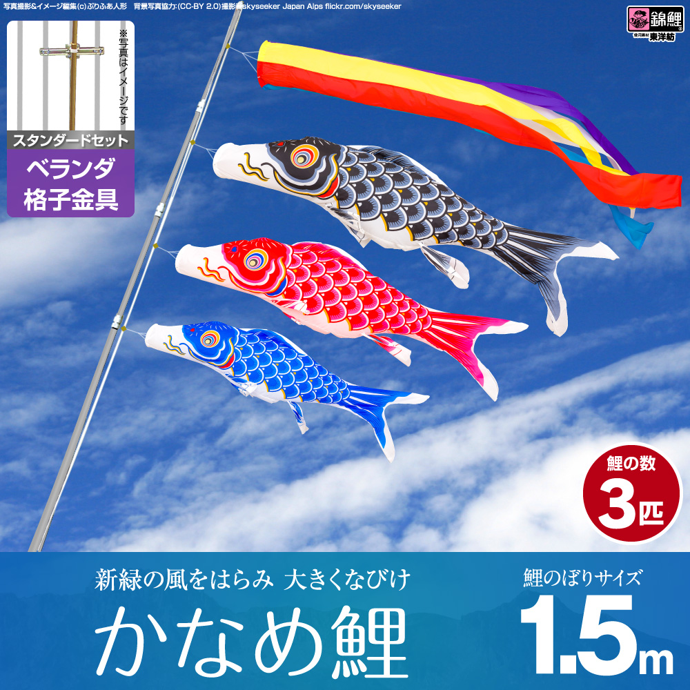 ベランダ用 こいのぼり 鯉のぼり 錦鯉 新緑の風になびく かなめ鯉 1.5m 6点セット(吹流し+鯉3匹+矢車+ロープ) 格子金具付属 ベランダ スタンダードセット