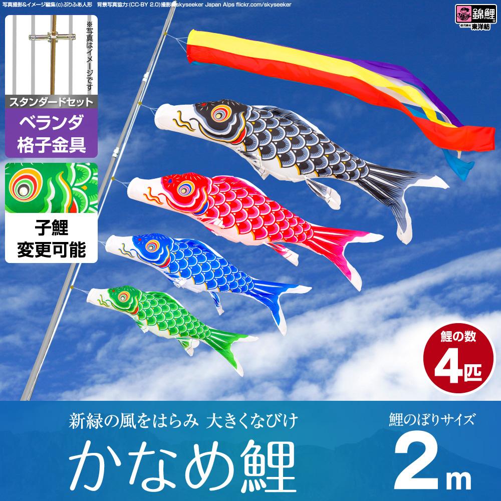 【ベランダ用 こいのぼり】 鯉のぼり 錦鯉 新緑の風になびく かなめ鯉 2m 7点セット(吹流し+鯉4匹+矢車+ロープ) 格子金具付属 ベランダ スタンダードセット