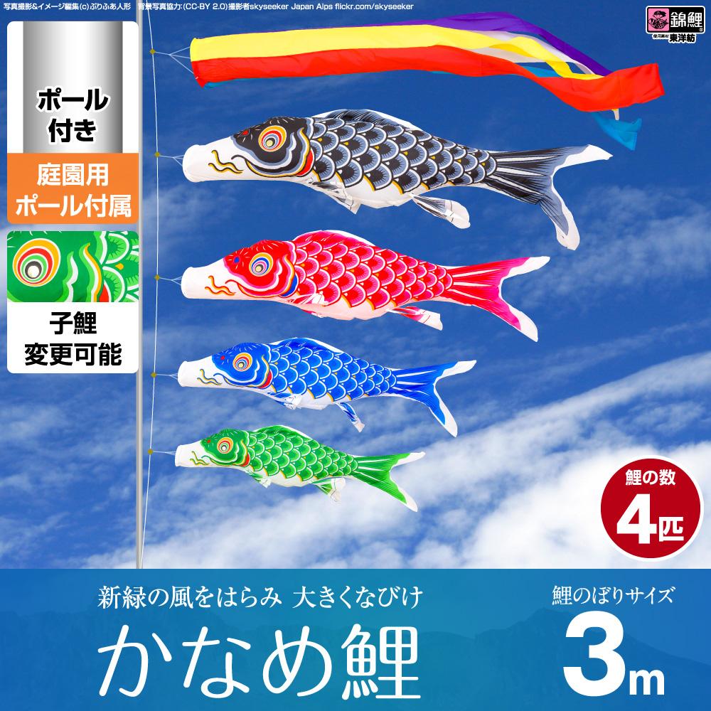 【庭園用 こいのぼり】 鯉のぼり 錦鯉 新緑の風になびく かなめ鯉 3m 7点セット(吹流し+鯉4匹+矢車+ロープ) 庭園 ポール付属 ガーデンセット