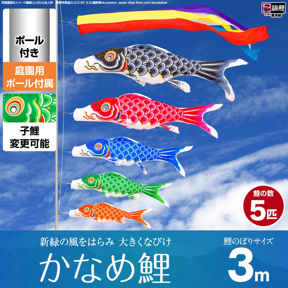 【庭園用 こいのぼり】 鯉のぼり 錦鯉 新緑の風になびく かなめ鯉 3m 8点セット(吹流し+鯉5匹+矢車+ロープ) 庭園 ポール付属 ガーデンセット