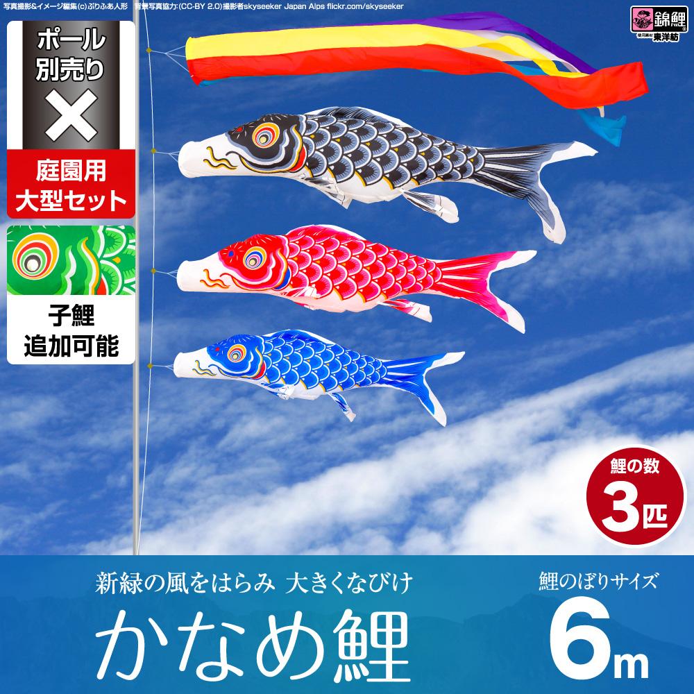 庭園用 こいのぼり 鯉のぼり 錦鯉 新緑の風になびく かなめ鯉 6m 6点セット(吹流し+鯉3匹+矢車+ロープ) 庭園 大型セット 【ポール 別売】
