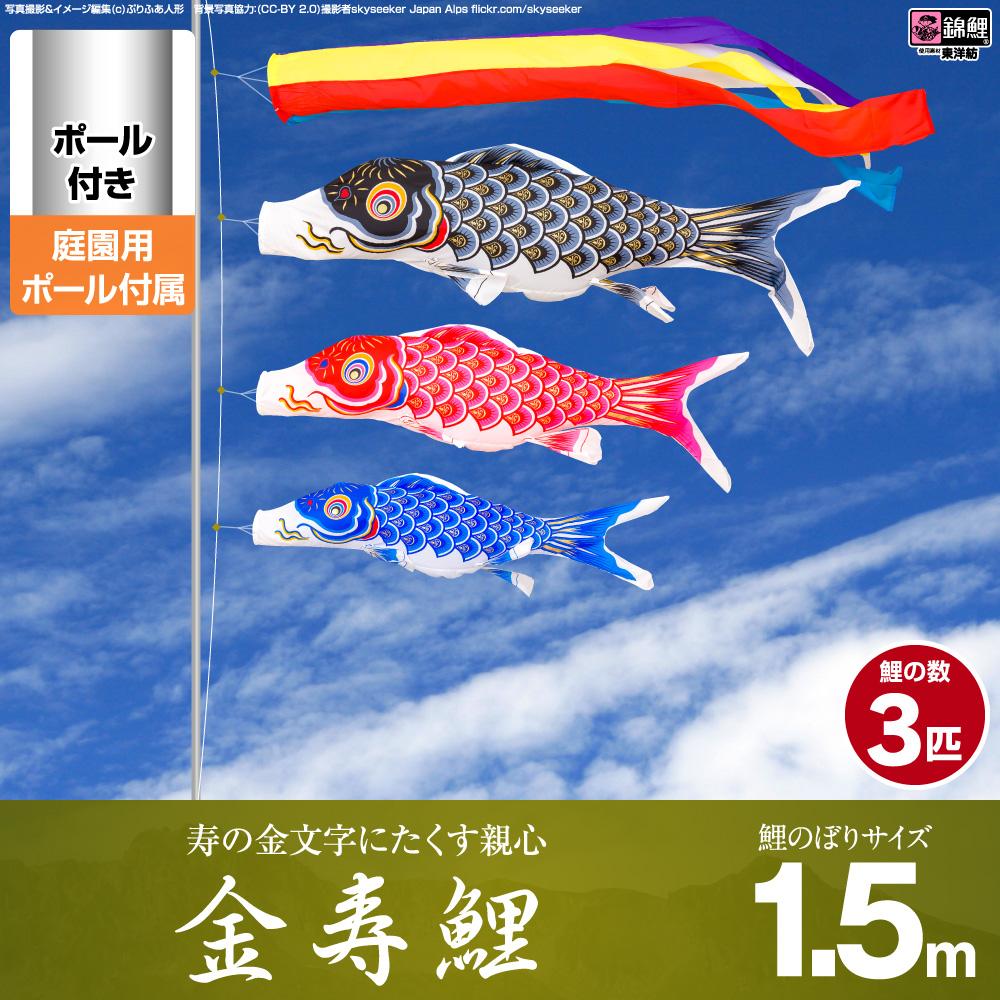 【庭園用 こいのぼり】 鯉のぼり 錦鯉 寿の金文字にたくす親心 金寿鯉 1.5m 6点セット(吹流し+鯉3匹+矢車+ロープ) 庭園 ポール付属 ガーデンセット