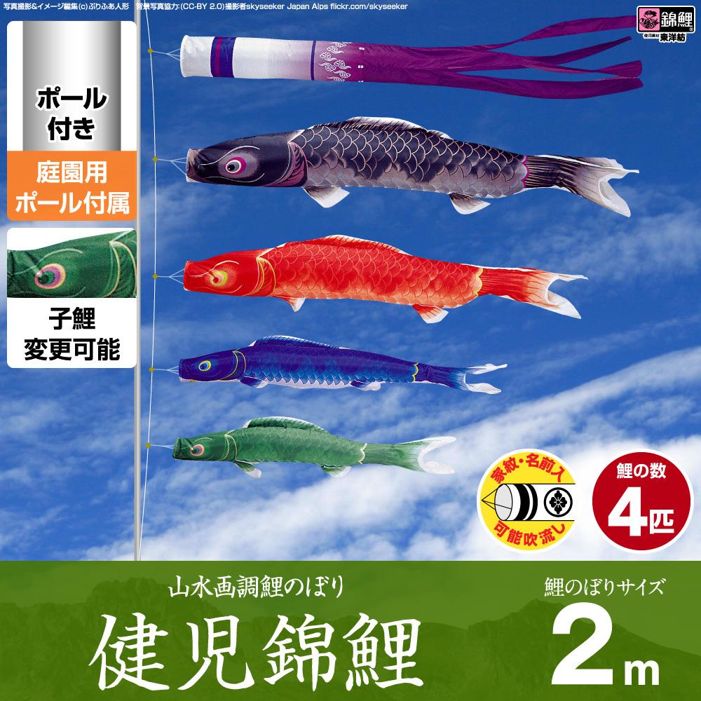 【庭園用 こいのぼり】 鯉のぼり 錦鯉 山水画を思わせる端麗な色調 健児錦鯉 2m 7点セット(吹流し+鯉4匹+矢車+ロープ) 庭園 ポール付属 ガーデンセット