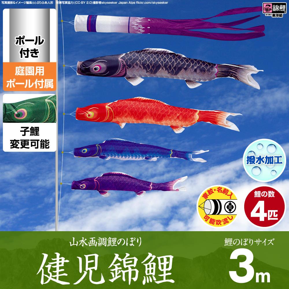 【庭園用 こいのぼり】 鯉のぼり 錦鯉 山水画を思わせる端麗な色調 健児錦鯉 3m 7点セット(吹流し+鯉4匹+矢車+ロープ) 庭園 ポール付属 ガーデンセット