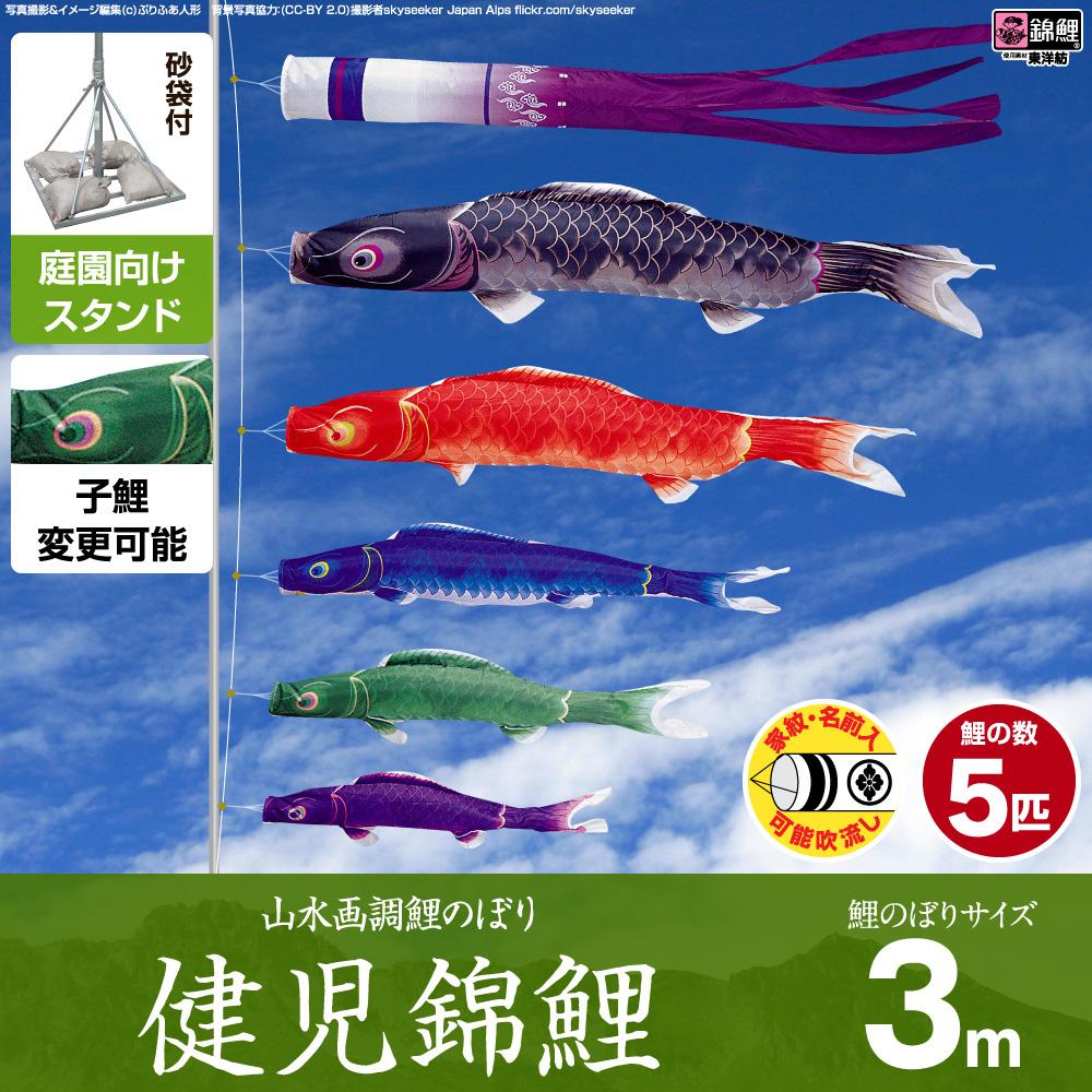 【庭園用 こいのぼり】 鯉のぼり 錦鯉 山水画を思わせる端麗な色調 健児錦鯉 3m 8点セット(吹流し+鯉5匹+矢車+ロープ) 庭園 ポール付属 ガーデンスタンドセット
