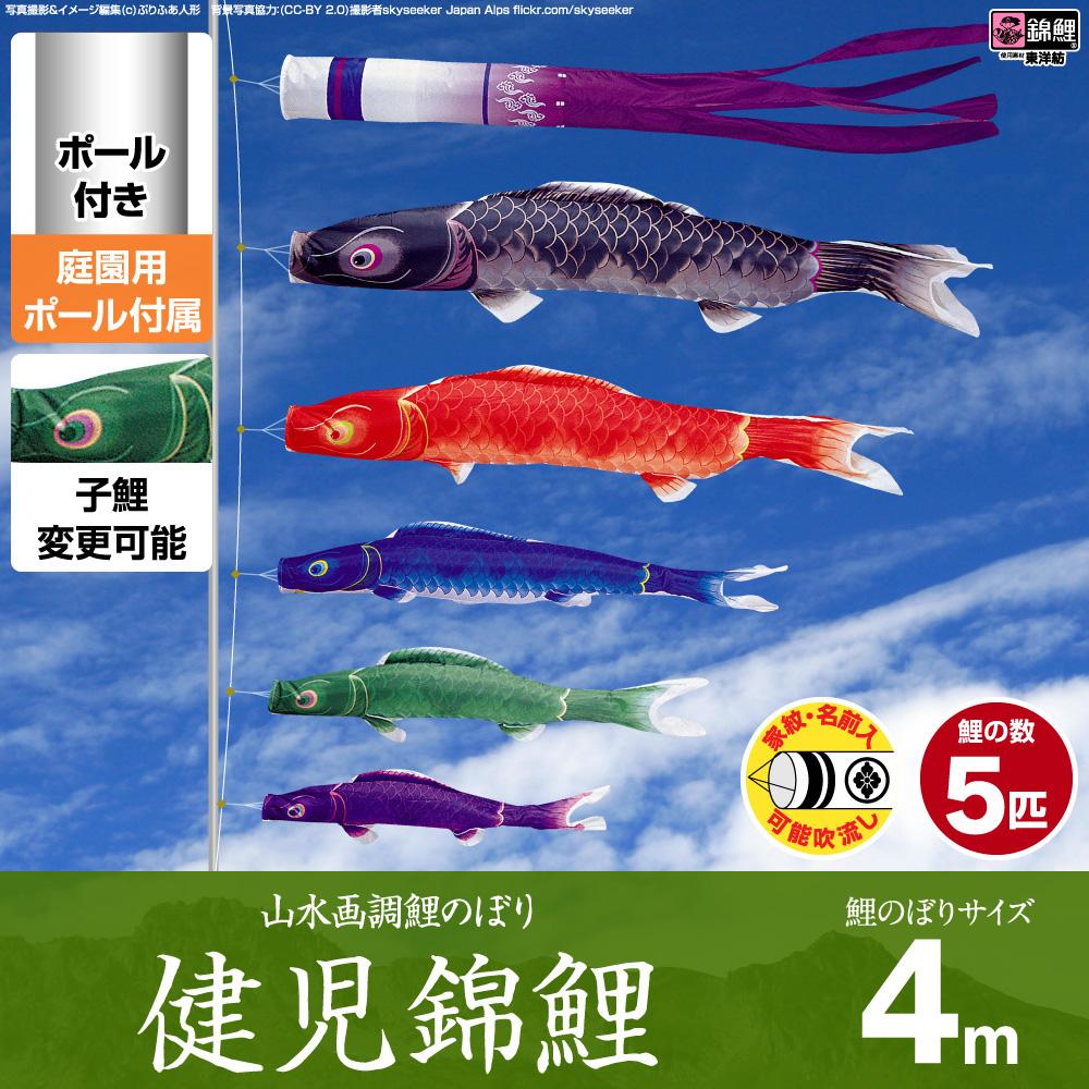【庭園用 こいのぼり】 鯉のぼり 錦鯉 山水画を思わせる端麗な色調 健児錦鯉 4m 8点セット(吹流し+鯉5匹+矢車+ロープ) 庭園 ポール付属 ガーデンセット