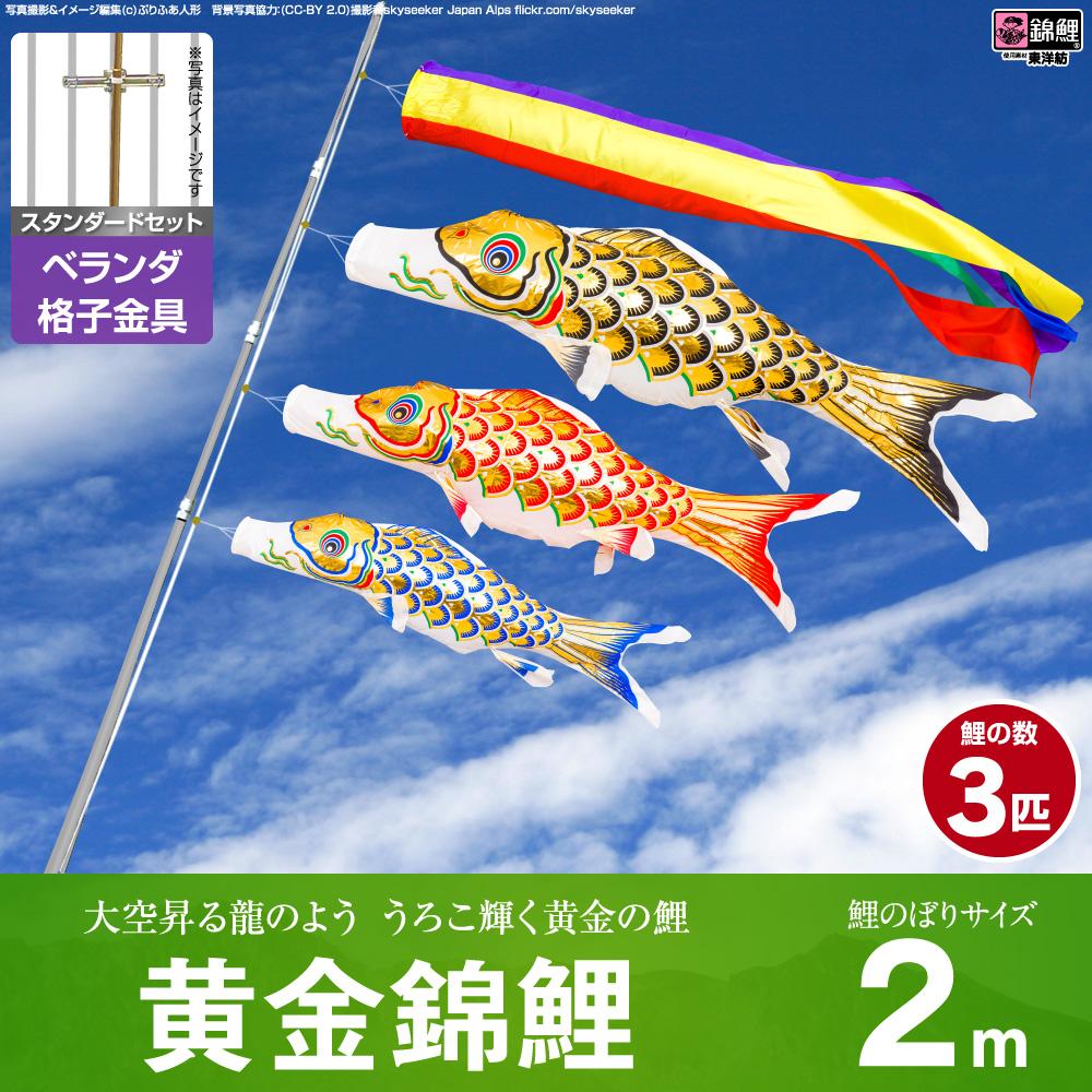 【ベランダ用 こいのぼり】 鯉のぼり 錦鯉 うろこ輝く黄金の鯉 黄金錦鯉 2m 6点セット(吹流し+鯉3匹+矢車+ロープ) 格子金具付属 ベランダ スタンダードセット