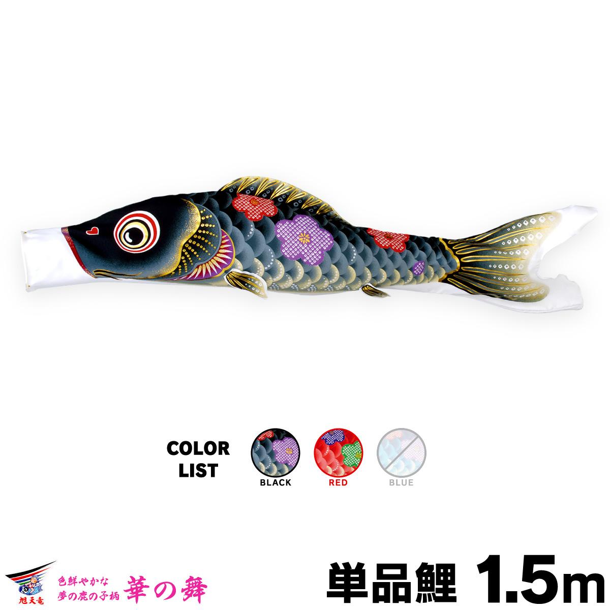 【こいのぼり 単品】 華の舞 1.5m 単品鯉