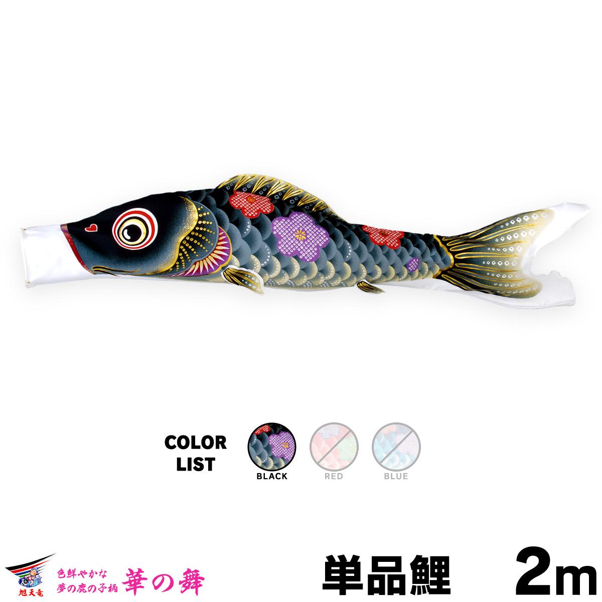 【こいのぼり 単品】 華の舞 2m 単品鯉