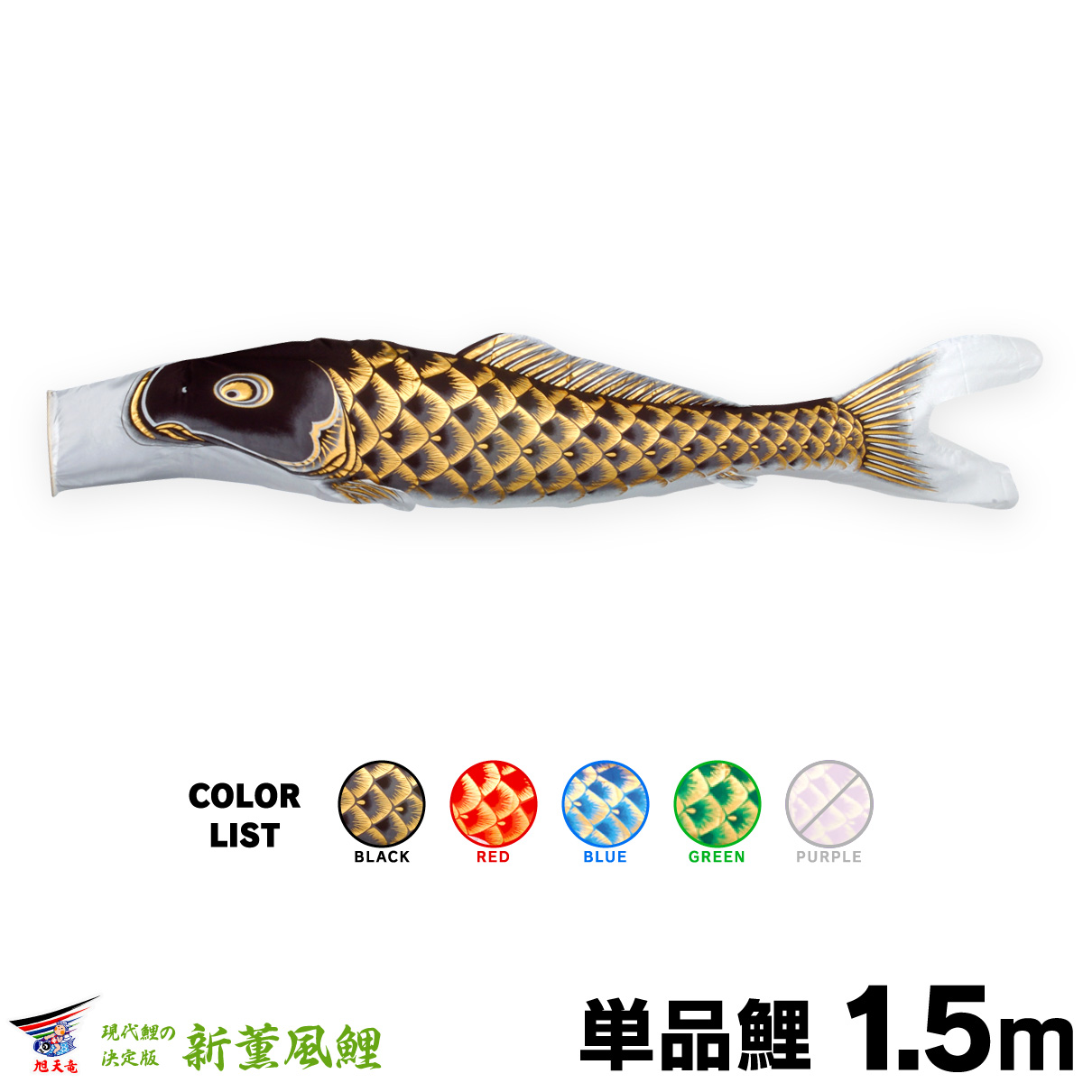 【こいのぼり 単品】 新薫風 1.5m 単品鯉
