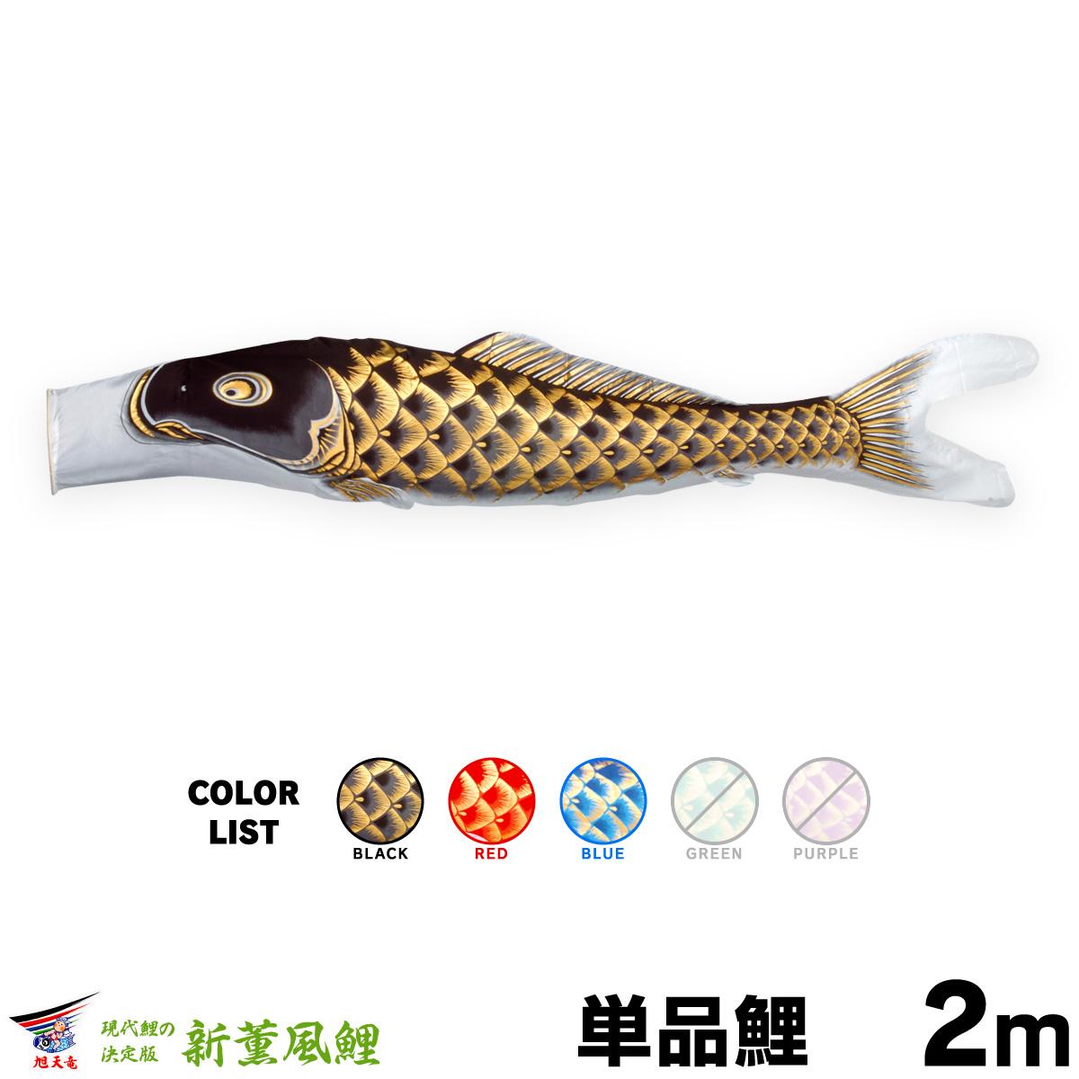 こいのぼり ファッション通販 迅速な対応で商品をお届け致します 鯉のぼり 子鯉 単品の鯉のぼり販売 単品 2m 単品鯉 新薫風