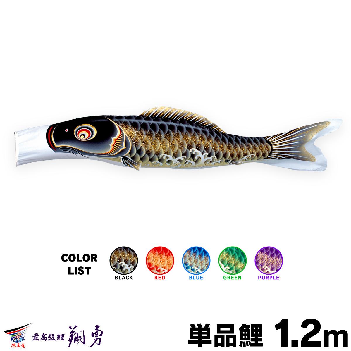 【こいのぼり 単品】 翔勇鯉 1.2m 単品鯉