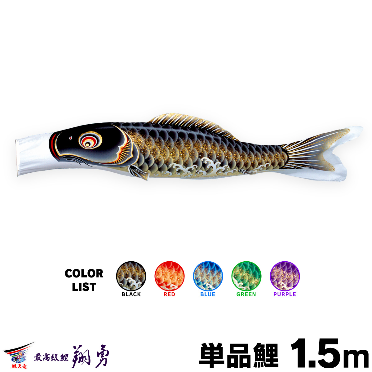 【こいのぼり 単品】 翔勇鯉 1.5m 単品鯉