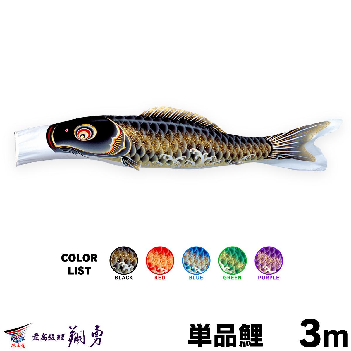 【こいのぼり 単品】 翔勇鯉 3m 単品鯉