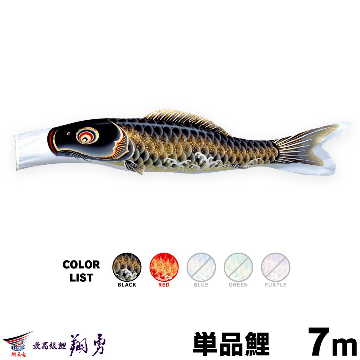 【こいのぼり 単品】 翔勇鯉 7m 単品鯉