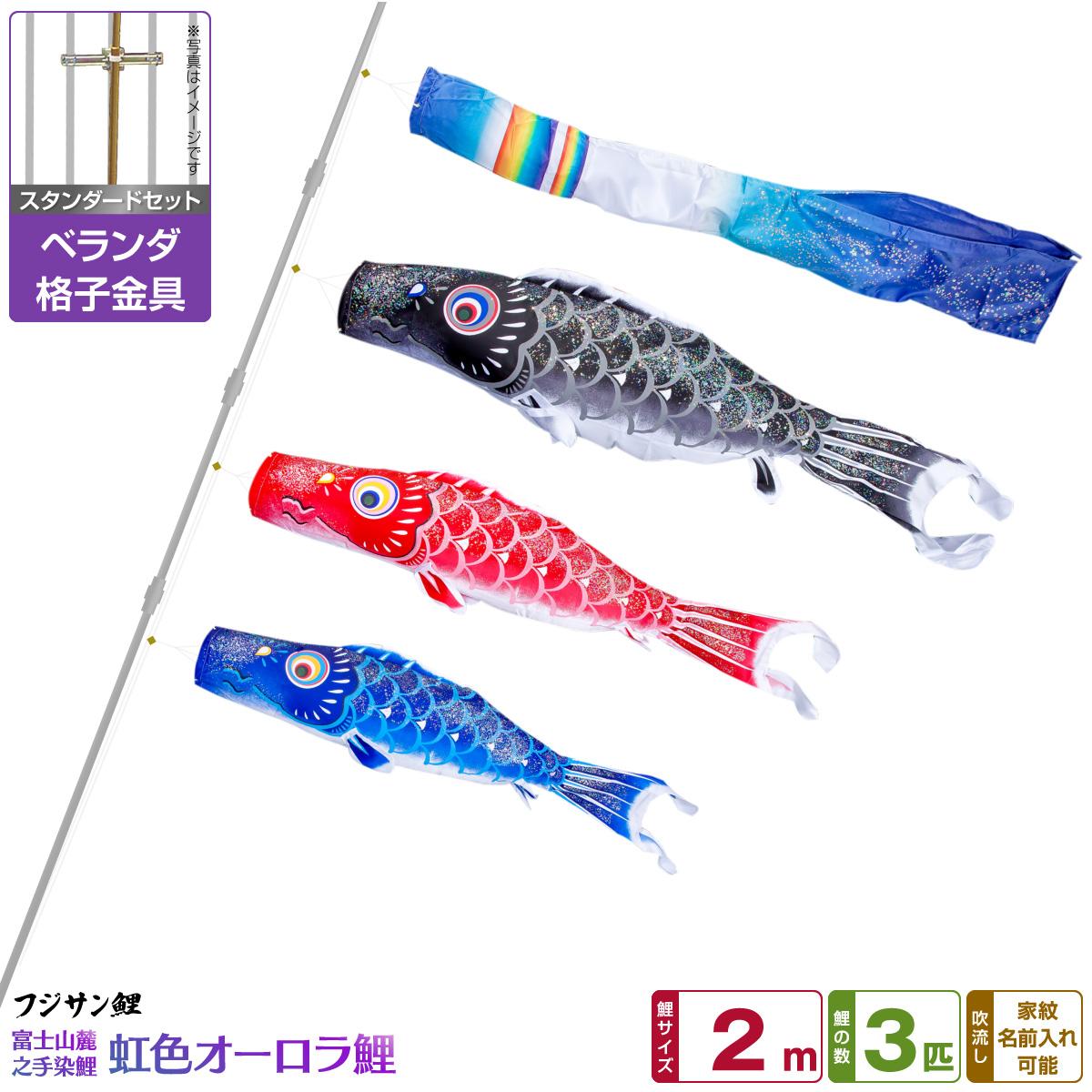 ベランダ用 こいのぼり 鯉のぼり フジサン鯉 オーロラ鯉 2m 6点(吹流し+鯉3匹+矢車+ロープ)/スタンダードセット(格子金具)