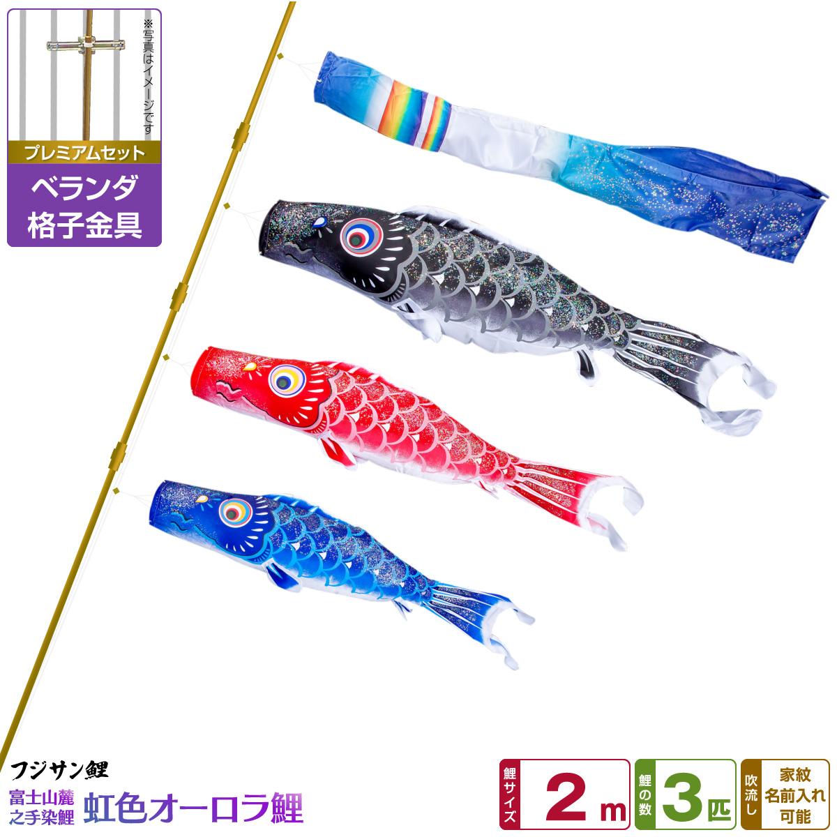 ベランダ用 こいのぼり 鯉のぼり フジサン鯉 オーロラ鯉 2m 6点(吹流し+鯉3匹+矢車+ロープ)/プレミアムセット(格子金具)