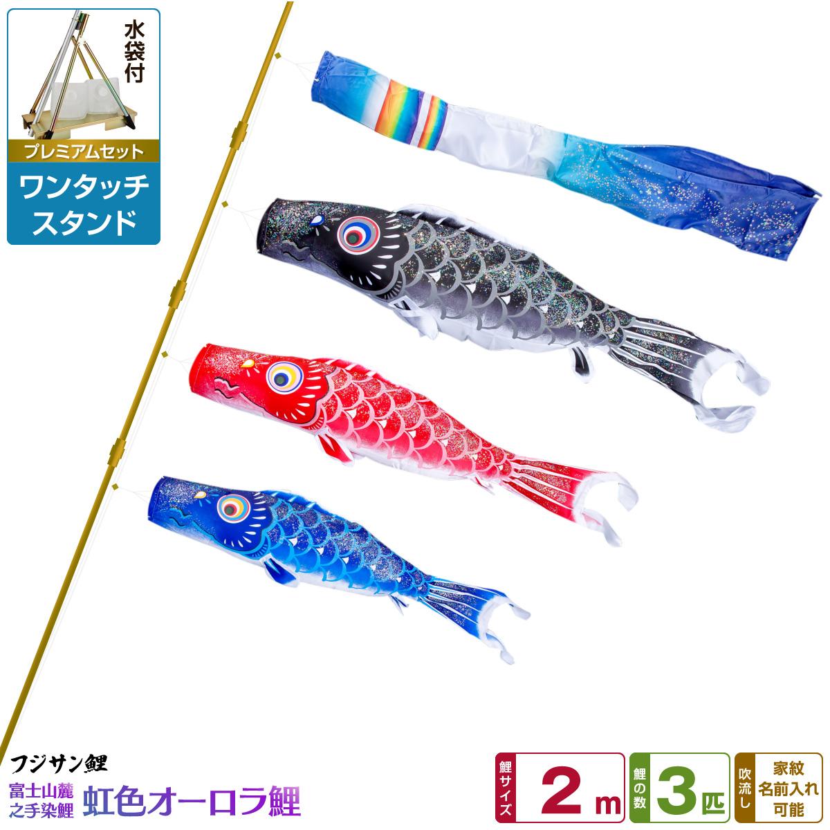 ベランダ用 こいのぼり 鯉のぼり フジサン鯉 オーロラ鯉 2m 6点(吹流し+鯉3匹+矢車+ロープ)/プレミアムセット(ワンタッチスタンド)