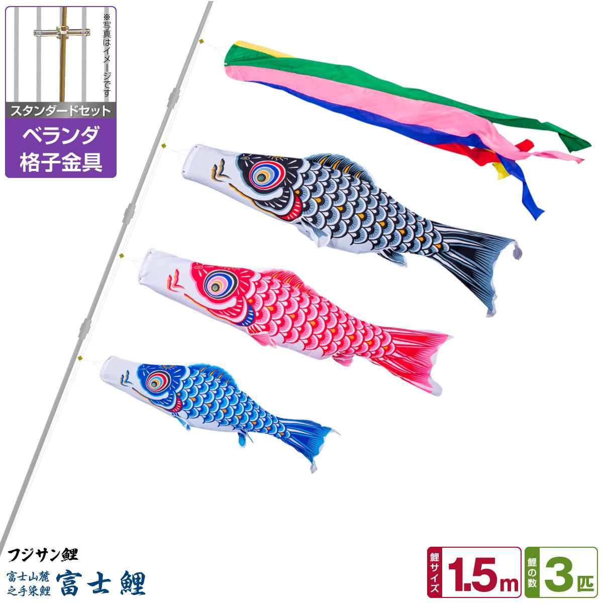 ベランダ用 こいのぼり 鯉のぼり フジサン鯉 富士鯉 1.5m 6点(吹流し+鯉3匹+矢車+ロープ)/スタンダードセット(格子金具)