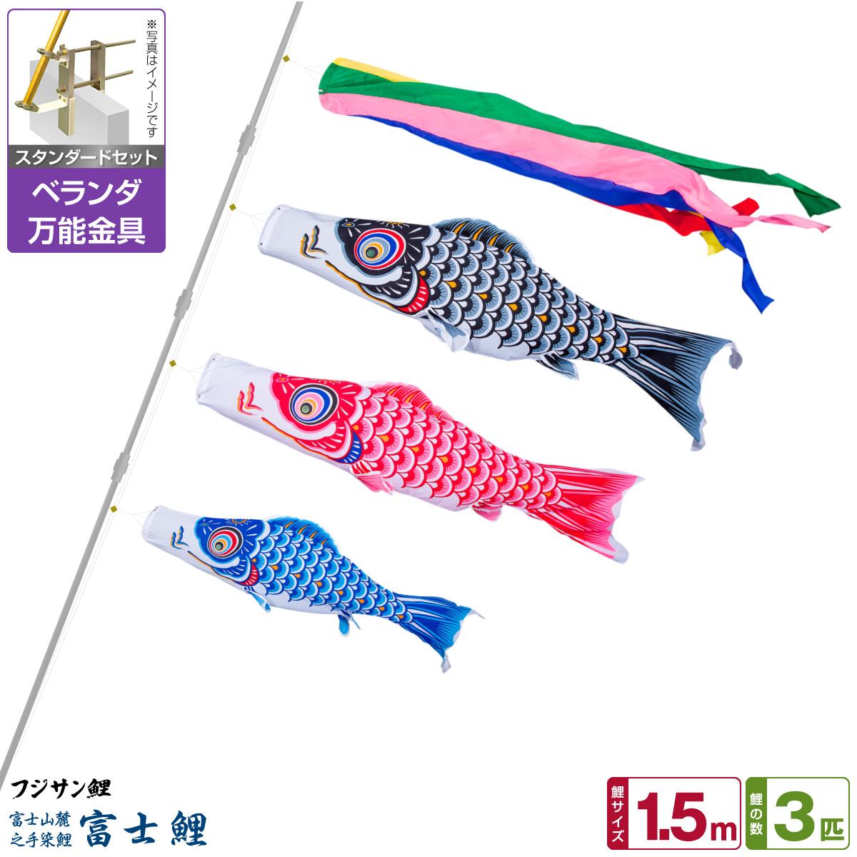 ベランダ用 こいのぼり 鯉のぼり フジサン鯉 富士鯉 1.5m 6点(吹流し+鯉3匹+矢車+ロープ)/スタンダードセット(万能取付金具)
