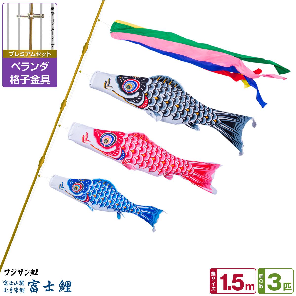ベランダ用 こいのぼり 鯉のぼり フジサン鯉 富士鯉 1.5m 6点(吹流し+鯉3匹+矢車+ロープ)/プレミアムセット(格子金具)