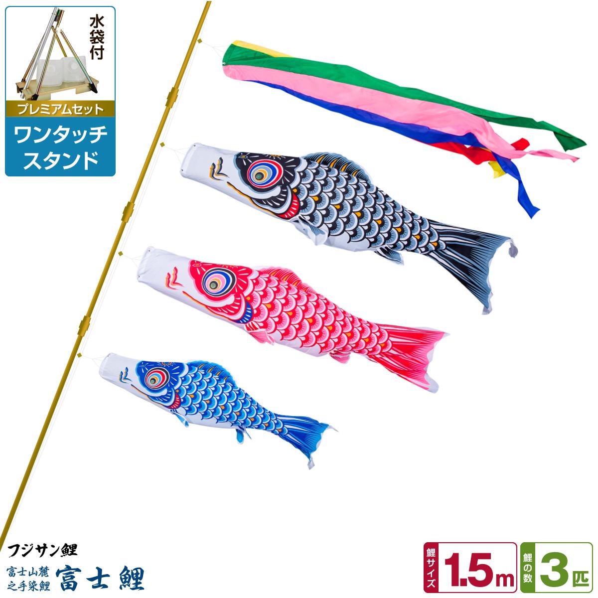 ベランダ用 こいのぼり 鯉のぼり フジサン鯉 富士鯉 1.5m 6点(吹流し+鯉3匹+矢車+ロープ)/プレミアムセット(ワンタッチスタンド)