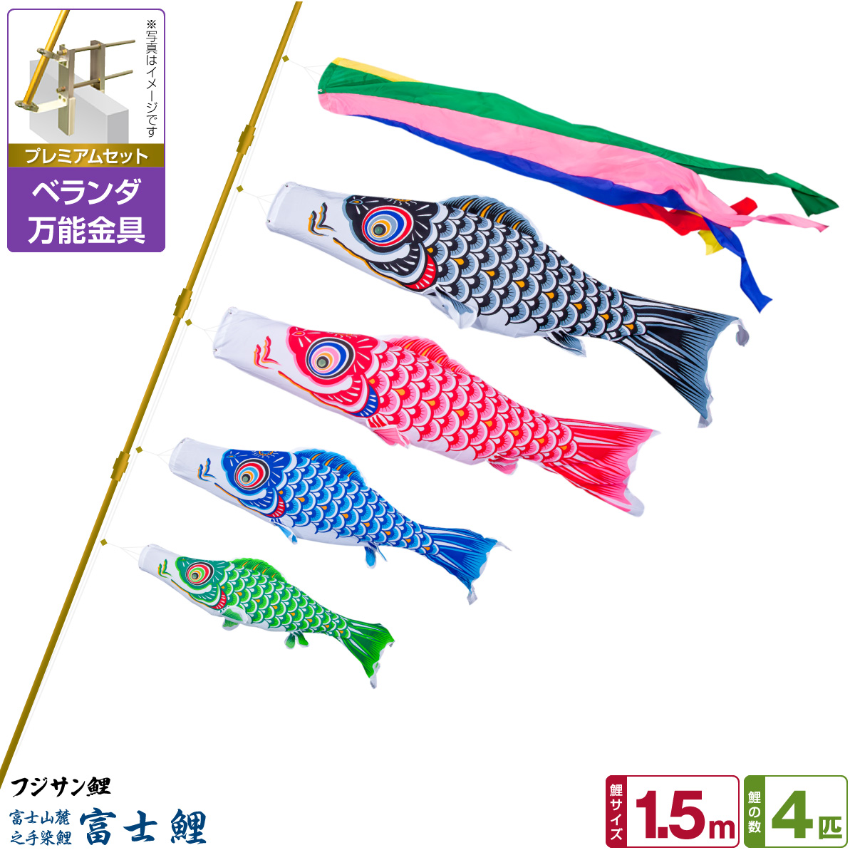 ベランダ用 こいのぼり 鯉のぼり フジサン鯉 富士鯉 1.5m 7点(吹流し+鯉4匹+矢車+ロープ)/プレミアムセット(万能取付金具)